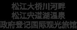 松江大桥川河畔、松江宍道湖温泉、政府登记国际观光旅馆
